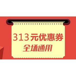 优惠券# 达令 313元优惠券大礼包 6元券无门槛/69-12元/119-25等