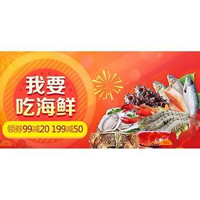 吃货必领# 京东 海鲜水产国庆大放价 领取99-20/199-50券