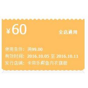 优惠券# 天猫 卡帝乐鳄鱼内衣旗舰店 满99减60元券