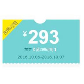 神券来袭# 京东 美妆神券 满299-293元券 最后一天!
