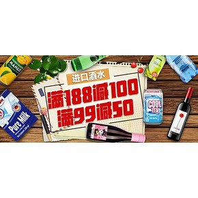促销活动# 天猫超市 进口酒水大放价 满99-50元/满188-100元