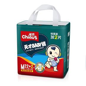 雀氏 天才baby裤纸尿裤拉拉裤 M24片 折13.5元(26.9,2件5折)
