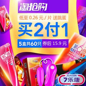 超值套餐# 第六感 超薄避孕套60只+跳蛋震动棒 15.9元(买2付1+券)