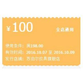 优惠券# 天猫 苏泊尔炊具旗舰店 满198减100券 券后好价多多!