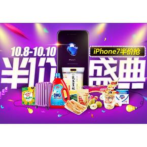 双10节# 1号店 半价盛典  iPhone7半价抢!