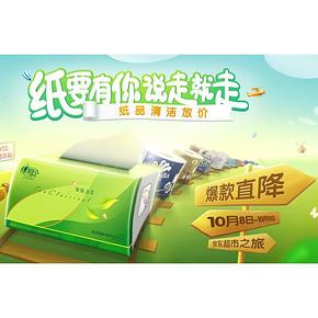 纸要有你# 京东 纸品湿巾 领取199减100/99减50券