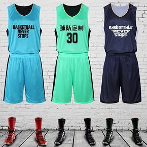 健飞 双面背心篮球服套装定制 9.9元包邮(59.9-50券)