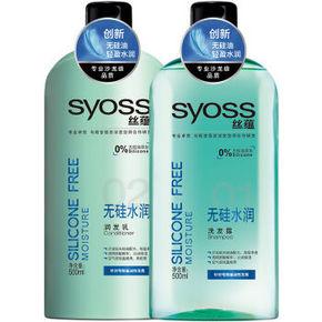 Syoss 丝蕴 无硅水润洗护套装 洗护500ml*2瓶 29元