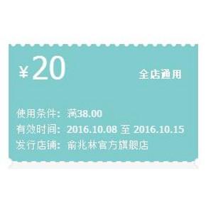 速速领取# 天猫 俞兆林官方旗舰店 满38减20元券