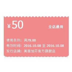 速领!# 天猫 美丽加芬官方旗舰店 满79减50元券
