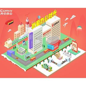 促销活动# 京东 齐心旗舰店 每满199减100