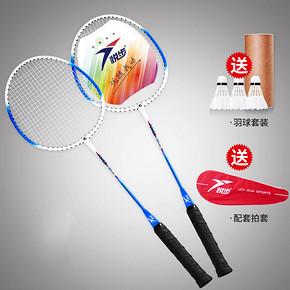 悦步 超轻复合羽毛球拍 2支装 18.9元包邮(23.9-5券)