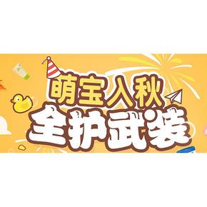 萌宝入秋# 京东 全球购母婴新活动 买2免1/2件75折/149-50/199-100