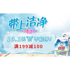 促销活动# 京东 白猫专场促销活动  满199-100元