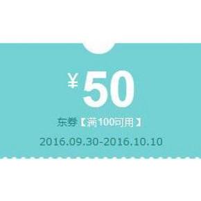 优惠券# 京东 服饰鞋包 可领取满100-50/200-100券