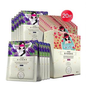 珍视明 蒸汽眼膜眼罩礼盒 20片装 49元包邮(109-60券)