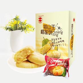 前60秒半价#  福添福 榴莲饼 600g 14.9元(29.8-14.9)