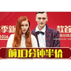 前10分钟返半价# 红蜻蜓品牌团  秋冬男女鞋半价抢!