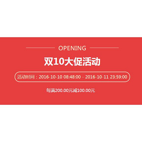 迎接双10# 京东 全棉时代旗舰店 满200减100 宝妈囤货啦!