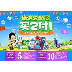 清洁总动员# 苏宁易购 家具清洁 买2付1/满199-100再用券