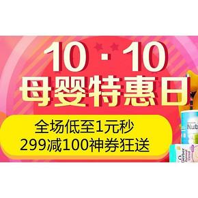 幸运抓娃娃# 京东全球购 双10母婴专场 抽取满299-100神券