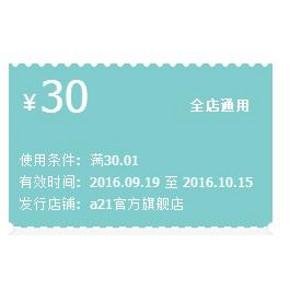 优惠券# 天猫A21旗舰店  30元优惠券 全店通用!