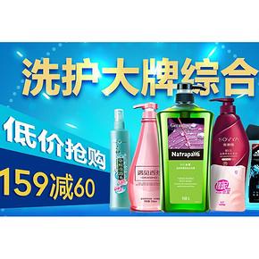 促销活动# 京东 洗护专场活动 159-60元/199-80元