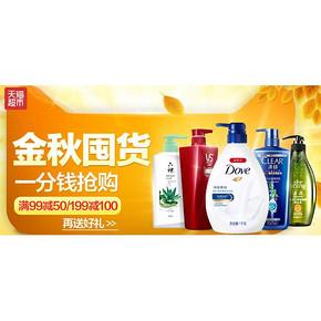 促销活动# 天猫超市 金秋囤货 个护清洁 满99-50/满199-100