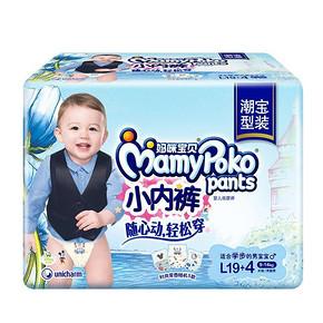 MamyPoko 妈咪宝贝 男婴小内裤式纸尿裤 L23片 折17.5元(35,2件5折)