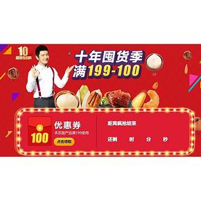 优惠券# 天猫 良品铺子旗舰店 满199-100元券