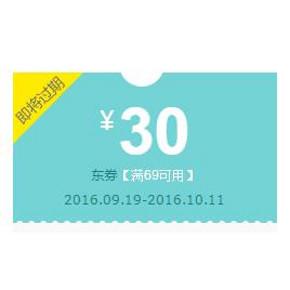 优惠券# 京东 byphasse海外旗舰店 满69减30元券 券后有好价!