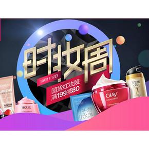 促销活动# 京东 美妆7周年庆典 满199减80