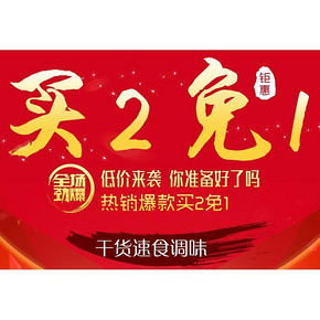 主妇挑战赛# 京东 调味速食干货专场 买2免1!