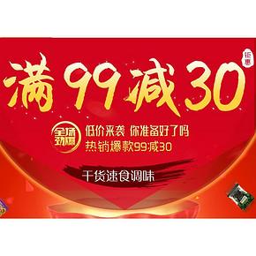主妇挑战赛# 京东 厨房调料/方便速食 满99减30