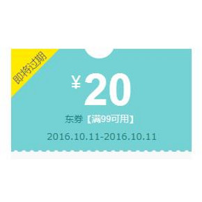 优惠券# 京东 干货速食 满99减20元券 速速领取