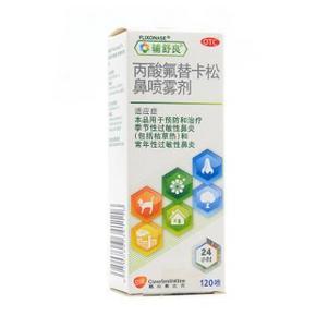 缓解鼻炎# 辅舒良 丙酸氟替卡松鼻喷雾剂 120喷 52元包邮