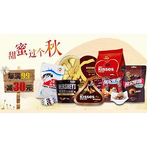 甜蜜过个秋# 京东 糖果巧克力 每满99减30
