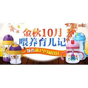 促销活动# 京东 日康精选母婴产品 39元3件/领券满199减100元