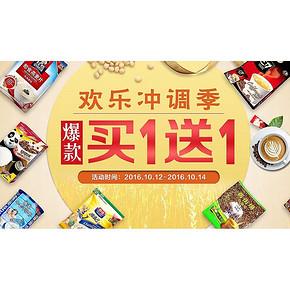 促销活动# 苏宁易购 欢乐冲调季 买1送1