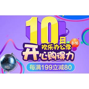 促销活动# 京东 欢乐办公季 满199减80