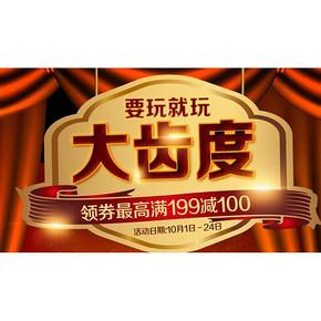 优惠券# 京东 口腔护理 199-100神券 新券可领!
