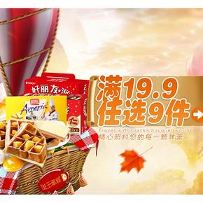 促销活动# 京东 饼干蛋糕专场 19.9选9/满99减30/4件6折