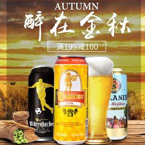 醉在金秋# 京东 啤酒专场 满199-100/买2免1