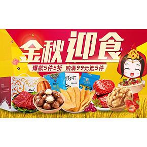 美食的爱# 京东 休闲零食 99选5件/5件5折