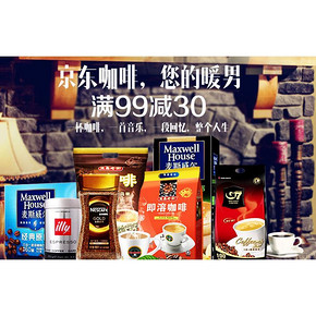 促销活动# 京东 咖啡专场 满99减30