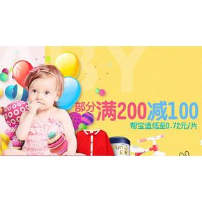促销活动# 当当 母婴活动日 满200减100