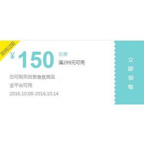 10点领取# 京东 香氛专用  领取满299-150券