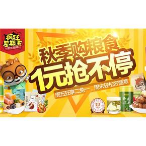 促销活动# 京东超市 疯狂星期五 低至买2免1!