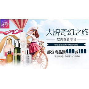 促销活动# 京东大牌美妆 7周年庆 满499减100!