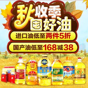 油你来购# 京东 食用油专场 2件5折/满168减38